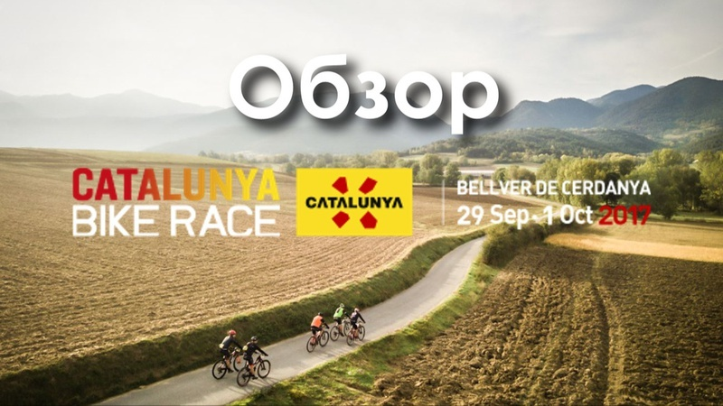 World events: Многодневка Catalunya Bike Race 2017 стоит ли ехать в 2018?