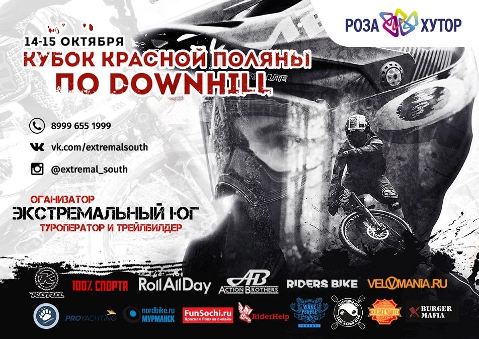 Экстремальный Юг: Кубок Красной Поляны по Downhill 2017