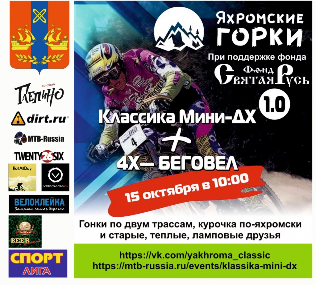 Блог им. yahromskie-gorki: Классика мини-ДХ