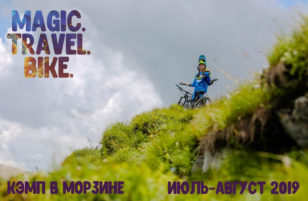 Блог им. CrazzyKat: Тур в солнечный Морзин 2019!