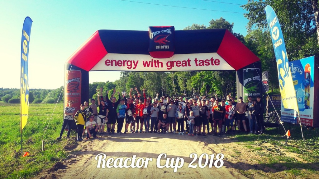 Блог им. ReactorCupObninsk: Reactor Cup 2018 первый этап. Краткий отчет от организаторов.
