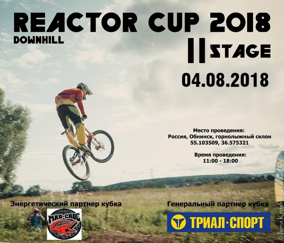 Блог им. ReactorCupObninsk: Reactor Cup 2018 - второй этап (04.08.2018)
