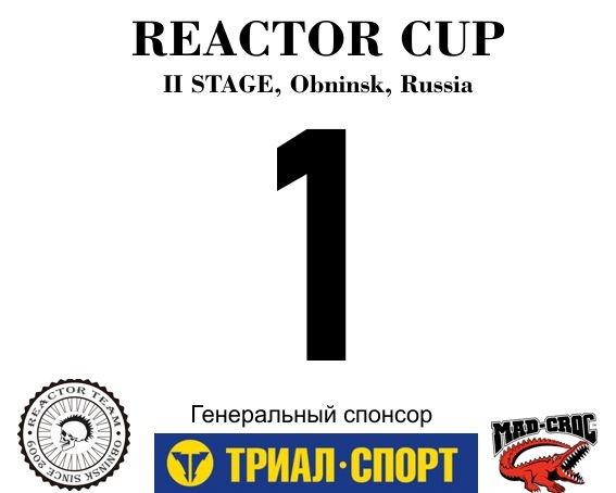Блог им. ReactorCupObninsk: Reactor Cup 2018 второй этап, уже в эту субботу!