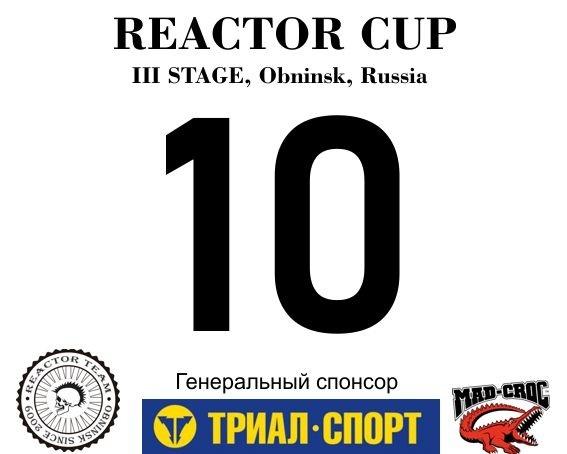 Блог им. ReactorCupObninsk: Заключительный III этап кубка Reactor Cup 2018 (29.09.2018)