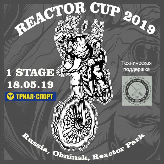 Блог им. ReactorCupObninsk: Reactor Cup 2019 | Первый этап | 18 мая 2019 года | Калужская область, Обнинск, Reactor Park.