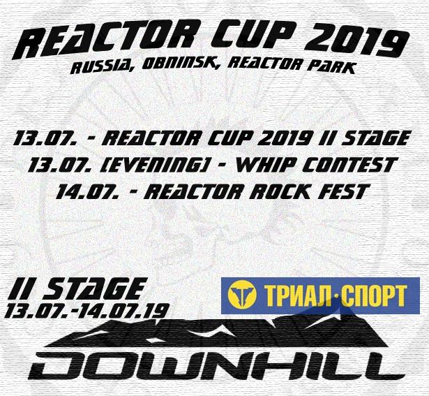 Блог им. ReactorCupObninsk: Reactor Cup (II stage) + Reactor Rock Fest 2019 = Убойный уикенд от команды Reactor Community (13-14.07.19, Обнинск, Калужская область).