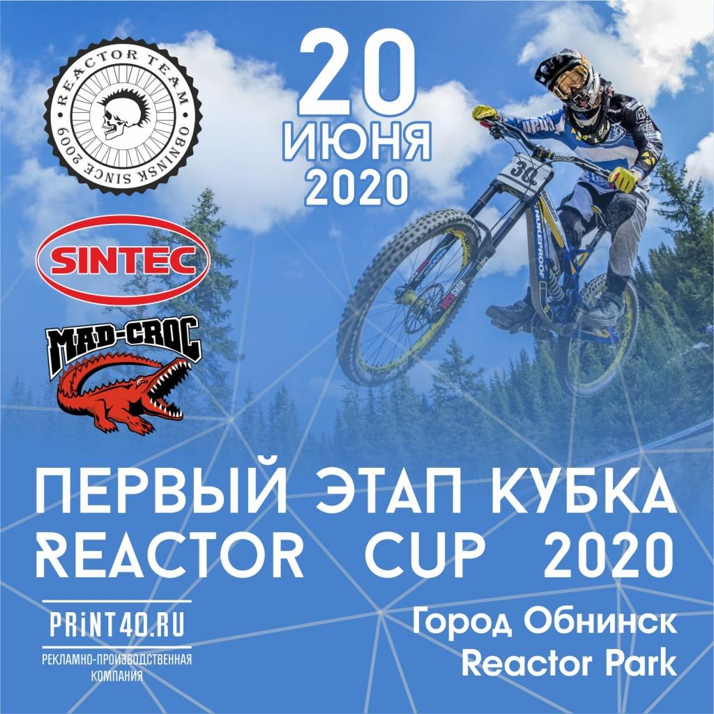 Блог им. ReactorCupObninsk: Reactor Cup 2020, 20 Июня. (Россия, Обнинск, Reactor Park)