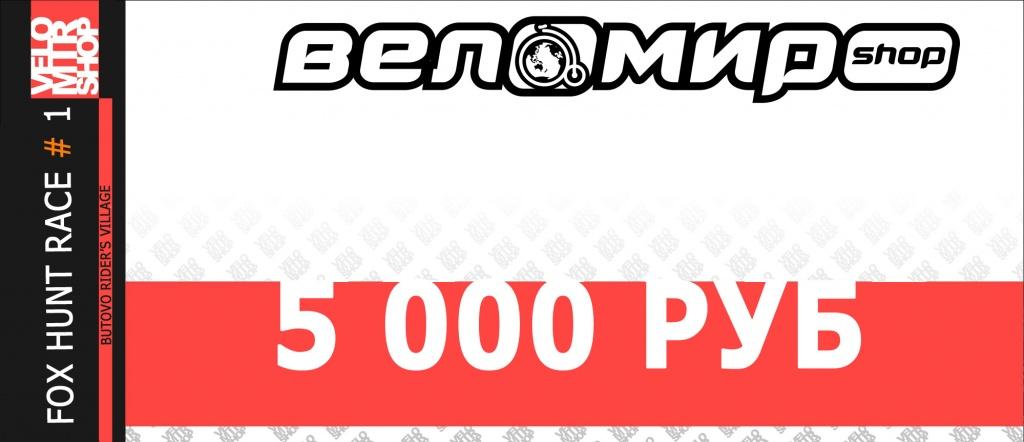 Блог им. Razor007x: ‼ ПОЛУЧИ 5000 РУБЛЕЙ ‼ Конкурс от Fix-Fox и Веломира