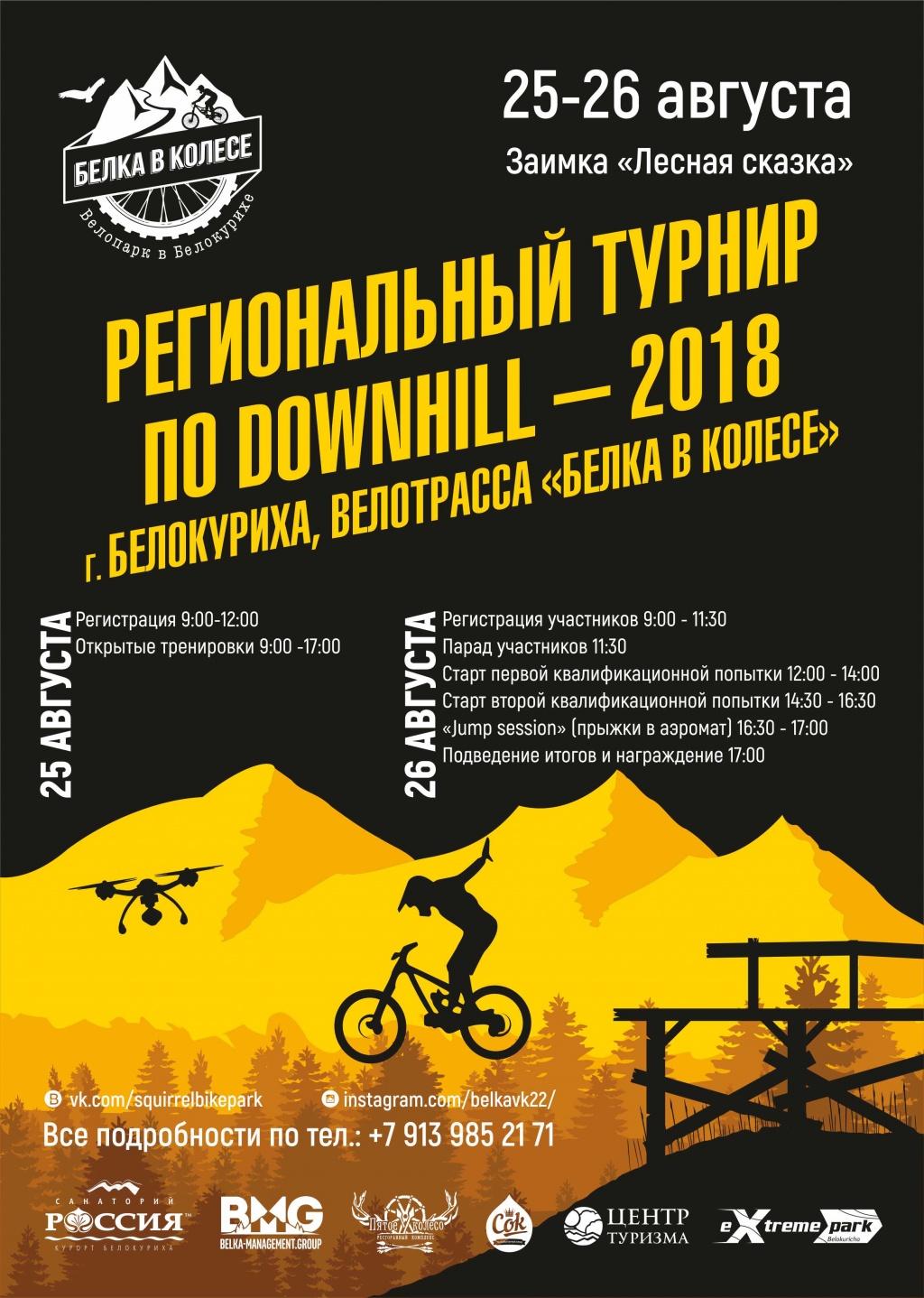 Блог им. TurboDildo: Региональный турнир по Downhill в байк-парке Белка в колесе 25-26 августа 2018г.