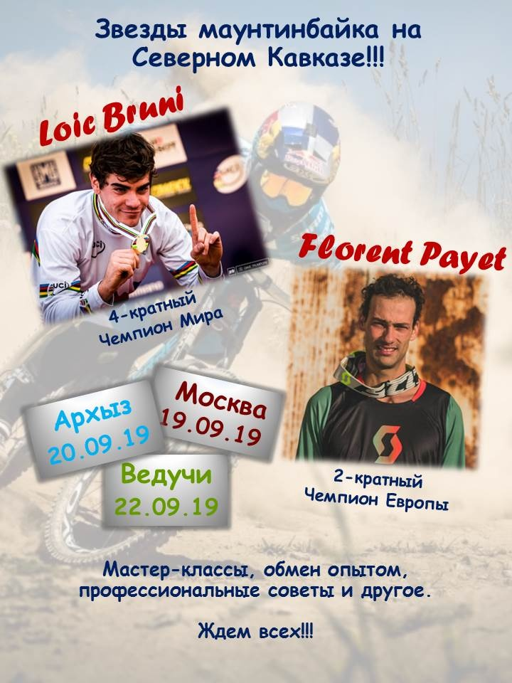 Блог им. ArkhyzBikePark: ЧЕМПИОНЫ ДАУНХИЛЛА НА КАВКАЗЕ