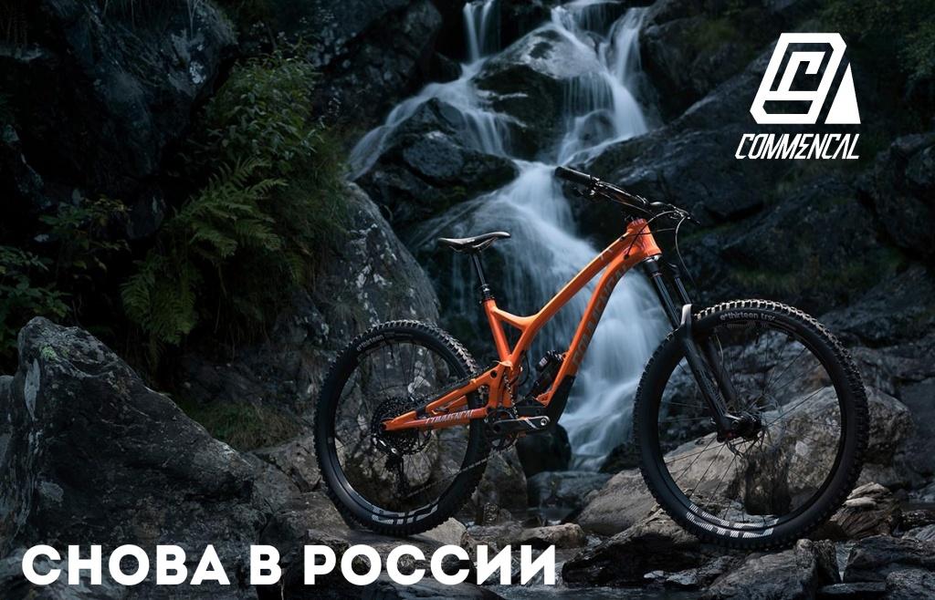 Блог компании Commencal-russia: Возобновление работы Commencal Russia