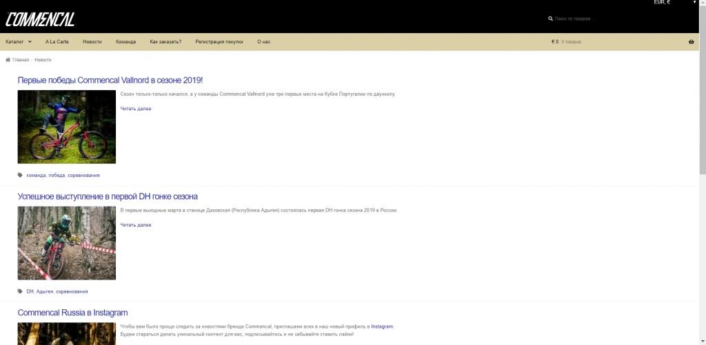Блог компании Commencal-Russia: Возобновление работы сайта Commencal-Russia.ru