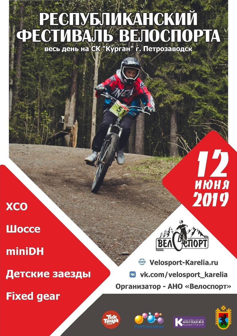 Блог им. Velosport: 12 июня 2019 года Спортивный Комплекс Курган г. Петрозаводск — республиканский Фестиваль