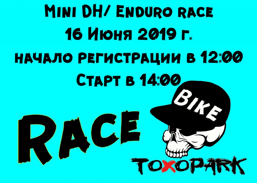 Блог им. Bike_toxopark: Race Bike ToxoPark  16.06.19