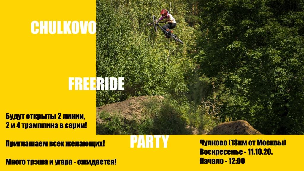Блог им. ZoneBikes: ZoneBikes в Чулково